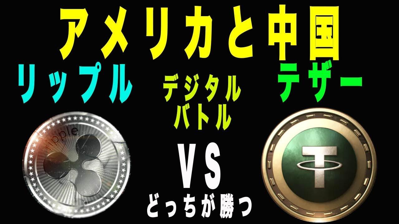 リップル XRP vs テザー USDT アメリカと中国のデジタル通貨バトル!リップルはいつ上がるんだ!テザー崩壊クラッシュの危機?あっちゃん #テザー #USDT #仮想通貨