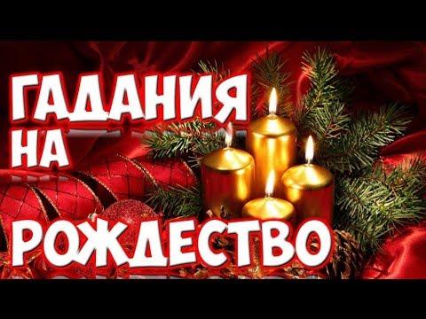 Рождественское гадание . Кто ваш враг. Увидеть во сне своего врага