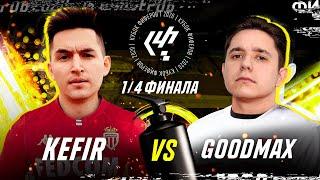 КУБОК ФИФЕРОВ - KEFIR VS GOODMAX | 1/4 ФИНАЛА