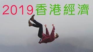 【2019香港經濟預測】香港朋友要小心