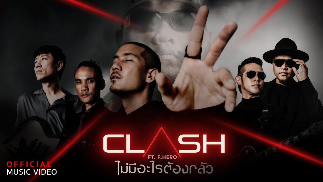 คอร์ดเพลง ไม่มีอะไรต้องกลัว - CLASH feat. F.HERO