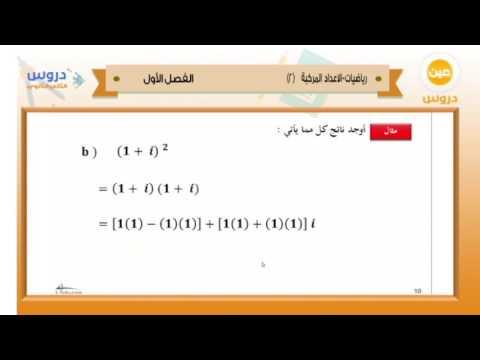 الثاني الثانوي   الفصل الدراسي الأول 1438   رياضيات   الأعداد المركبة 2