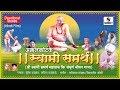 New Bhakti Movie | Hindi Devotional Movie | Hindi Movie