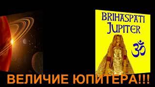 ЮПИТЕР. Глава из книги Рами Блекта Как договориться со Вселенной, или о влиянии планет......