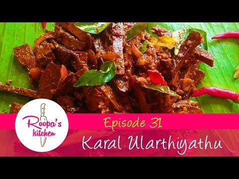 തനി നാടൻ കരൾ ഉലർത്തിയത് || Liver Roast || Kochi Style