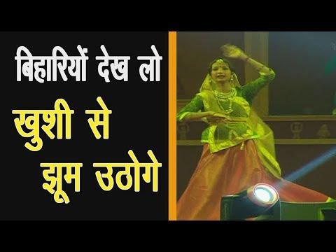 Bihar Diwas पर Gandhi Maidan का यह रंगारंग Program घर बैठे देखें