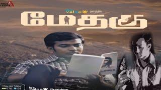 Methagu full movie in tamil|Methagu full movie explained in tamil|methagu movie|songs|2021|new movie