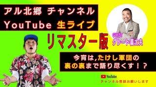 第3回YouTube生ライブリマスター版ゲストグレート義太夫