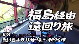 福島経由遠回り旅#8END酷道459号線→新潟市