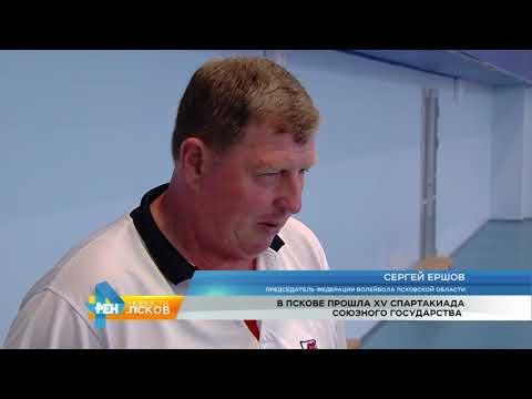 Новости Псков 28.08.2017 # 15 спартакиада союзного государства