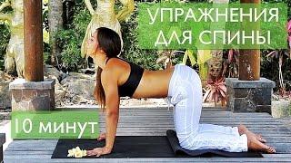 УПРАЖНЕНИЯ ДЛЯ СПИНЫ. Лечение позвоночника и поддержание здоровья. Три упражнения на 10 минут