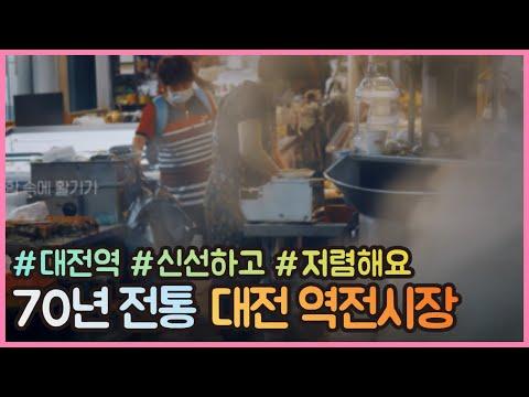 70년 전통, 대전의 새벽을 여는 역전시장 홍보영상