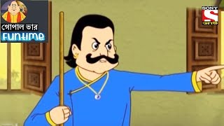 Fun Time | Gopal Bhar গোপাল ভার (Bengali) - 18