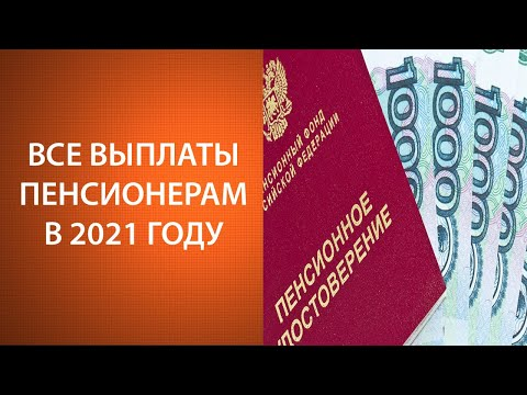 Все надбавки и выплаты пенсионерам в 2021 году