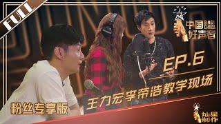 FULL【2019中国好声音】粉丝专享版EP6:李荣浩 王力宏录音棚授课现场 气氛和谐令人愉悦 | Sing!China20190826