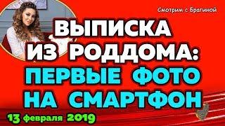 Выписка Савкиной из РОДДОМА первые ФОТО! 13 февраля 2019