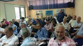 Ο έντονος διάλογος μεταξύ Τσίντσιου και Αβράμη για τα Λουτρά Σιδηροκάστρου 21.9.18