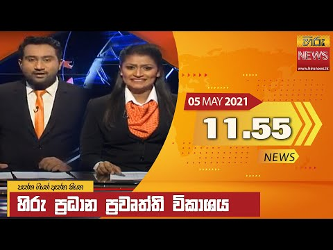 Hiru News 11.55 AM | 2021-05-05
