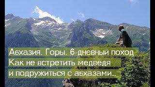Поход в горы Абхазии 2019 год