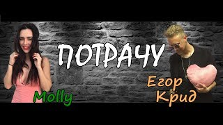 EGOR KREED & MOLLY || Потрачу