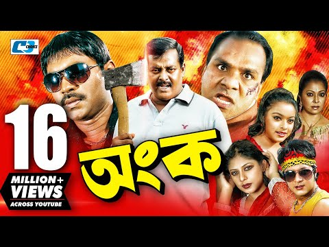 Download Ongko | Full HD | Bangla Movie | Amin Khan | Popy | Bobita | Suchorita HD Video