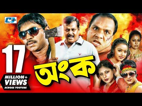 Download Ongko | Full HD | Bangla Movie | Maruf | Ratna | Dipjol | Sahara | Emon | Misha Sawdagor HD Video