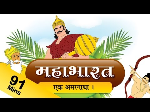 Mahabharat in Hindi | Mahabharat TV Episodes in Hindi | Mahabharat Full Animated Movie