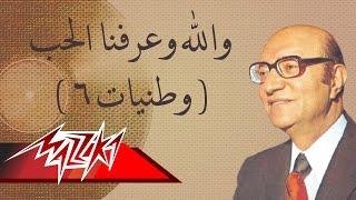 تحميل و مشاهدة Walah We Arafna El Hob- Mohamed Abd El Wahab والله وعرفناالحب - محمد عبد الوهاب MP3