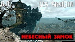 The Elder Scrolls V: Skyrim - Небесный Замок v6.0 Mod - Обзор/Первый взгляд