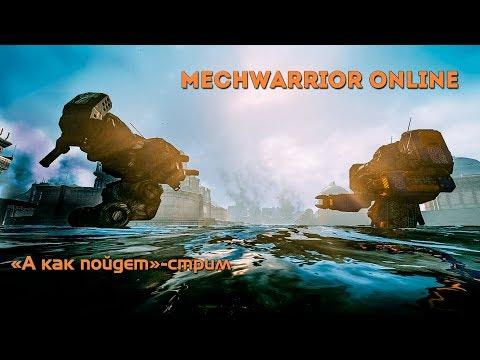 Оценка Боеготовности Юнита MW-F в MechWarrior Online (прямой эфир ОБЮ 22.10.19)