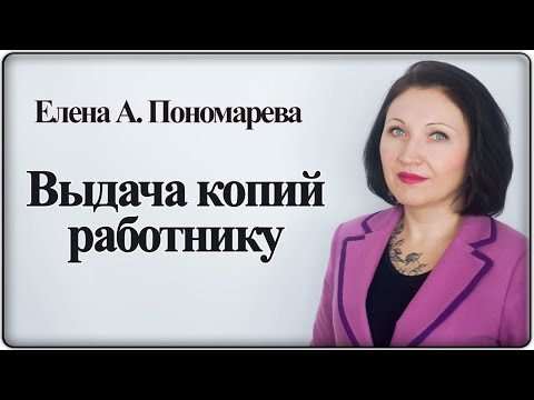 Как выдать работнику копии и документы - Елена А. Пономарева