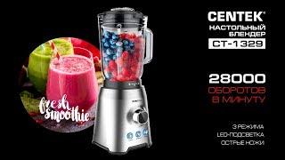 Блендер Centek CT-1329 от компании F-Mart - видео