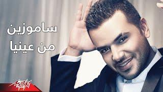 تحميل اغاني Men Einaya - photo - Samo Zaen من عينيه - صور - سامو زين MP3