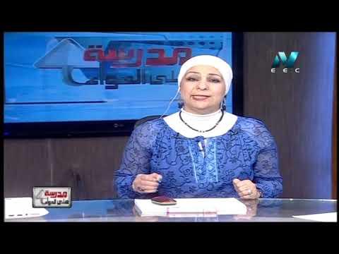 علوم لغات 3 إعدادي حلقة 13 ( General Revision ) أ رشا عبد الله 25-04-2019