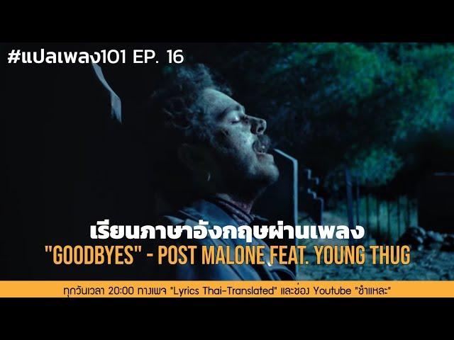 เรียนภาษาอังกฤษผ่านเพลง Goodbyes โดย Post Malone feat. Young Thug [แปลเพลง 101 ep. 16]