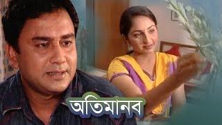 Special Natok: Oti Manob | অতিমানব | Zahid Hasan | Rizwana Rahi | by Chayanika Chowdhury