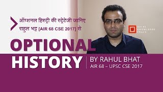 UPSC Civil Services Exam | History Optional | By Rahul Bhat | AIR 68 - CSE 2017