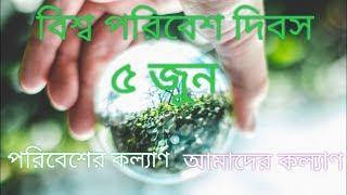 slogan on environment in bengali - मुफ्त ऑनलाइन