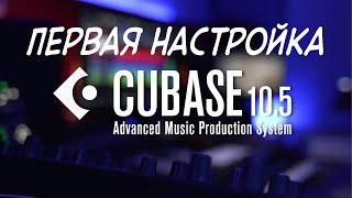 Настройка CUBASE 10.5 с нуля