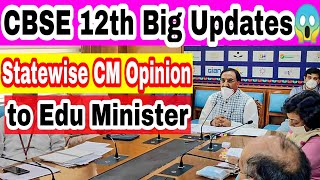 CBSE Big News, Latest CBSE News | 12th Exam- Statewise Letter to Education Minister | BIHAR GOVERNMENT CALENDAR 2018