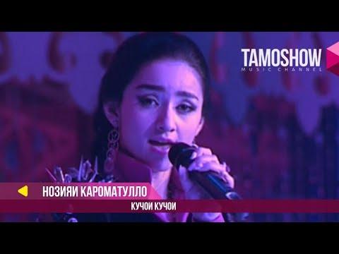 Нозияи Кароматулло - Кучои Кучои (Клипхои Точики 2017)
