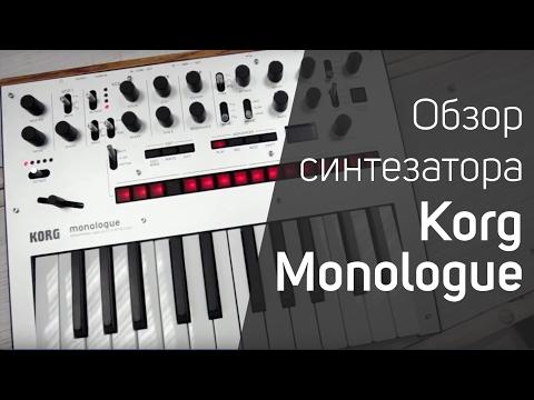Korg Monologue Подробный обзор и тест