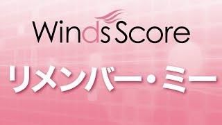 WSJ-18-011リメンバー・ミー吹奏楽J-POP