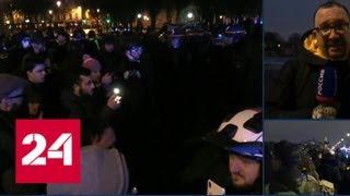 В Париже полиция применила слезоточивый газ и водометы - Россия 24