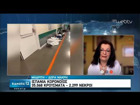 Ισπανία: εγκατάλειψη ηλικιωμένων σε γηροκομεία | 24/03/2020 | ΕΡΤ