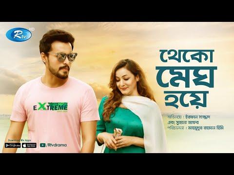 Download Theko Megh Hoye | থেকো মেঘ হয়ে | Irfan Sazzad | Suzena Jafar | Bangla Natok 2020 | Rtv Drama HD Mp4 3GP Video and MP3