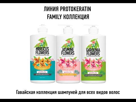 Шампунь цветочный PROTOKERATIN баланс и питание цветы жасмина, 750 мл