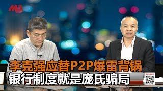 郑旭光 陈小平:李克强应替P2P爆雷背锅,银行制度就是庞氏骗局
