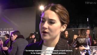 №1 Интервью Шейлин Вудли на лондонской премьере фильма «Инсургент» Русские субтитры