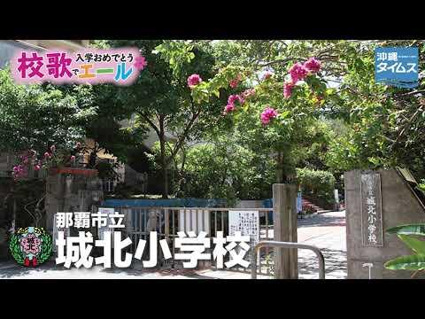 Johoku Elementary School